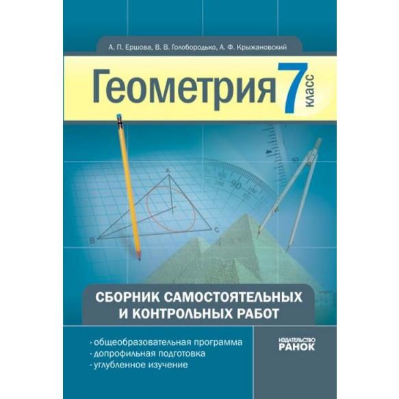 Геометрия 7 класс Сборник самостоятельных и котрольных работ