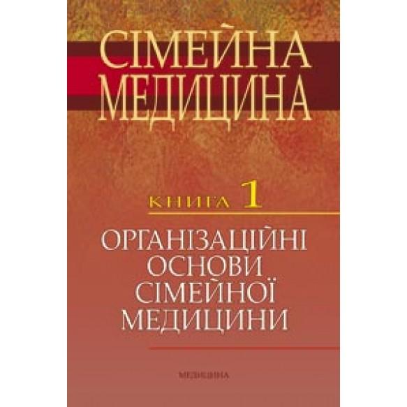 Семейная медицина В 3-х книгах - Книга 1 Организационные основы семейной медицины (Мировой опыт) Справочник