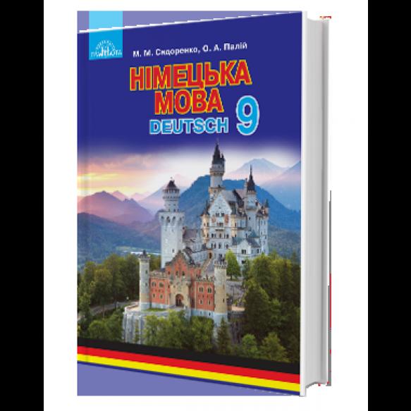 Сидоренко 9 клас Німецька мова Підручник