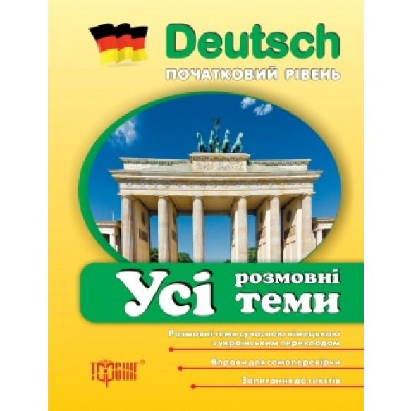 Все разговорные темы по немецкому языку (начальный уровень)
