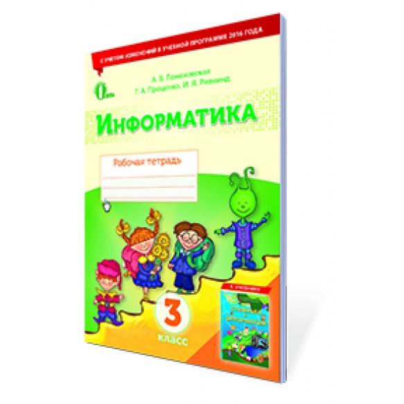 Ломаковская 3 класс Рабочая тетрадь Ступеньки к информатике Обновленная программа