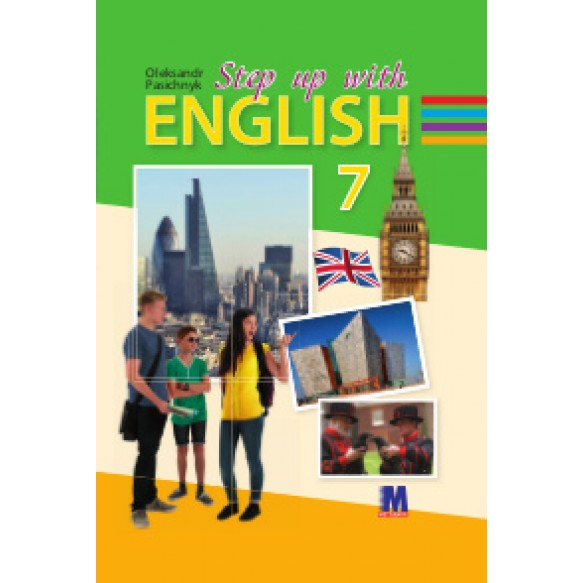 English 7 класс Пасечник Учебник