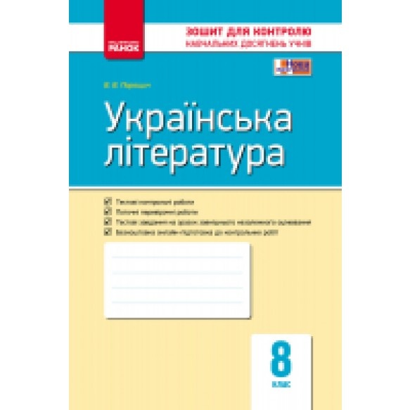 Українська література 8 клас Контроль навчяльних досягнень