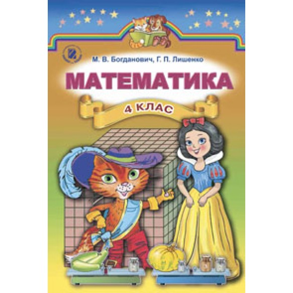 Математика 4 класс Богданович Учебник укр