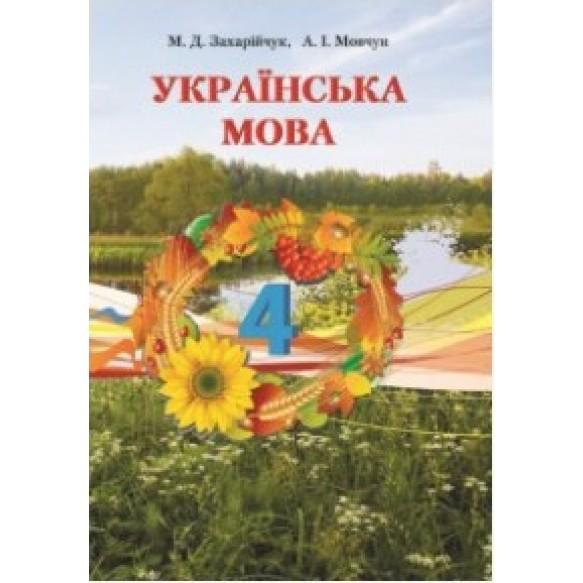 Украинский язык 4 класс Захарийчук Учебник