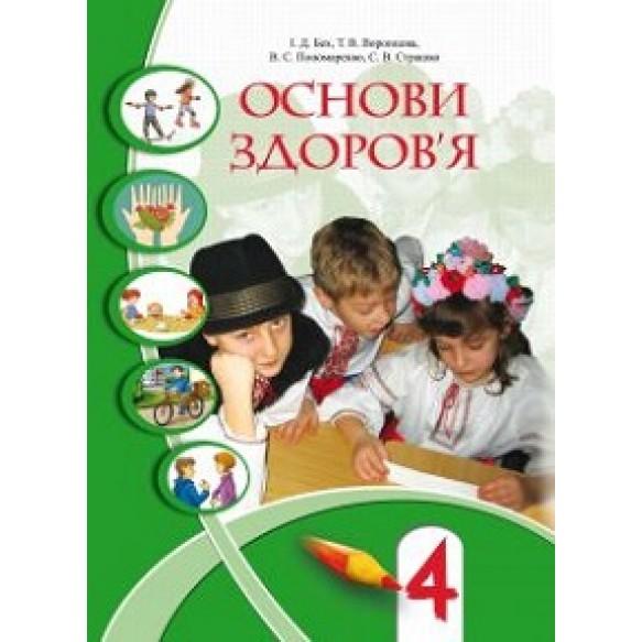 Учебник Основы здоровья Д. Бех, Т. В. Воронцова 4 класс