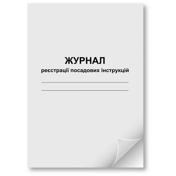 Журнал реєстрації посадових інструкцій