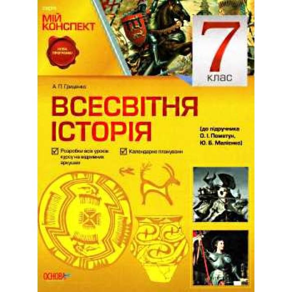 Мой конспект Всемирная История 7 класс Пометун