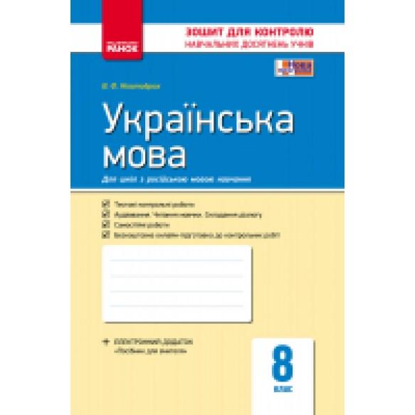 Українська мова 8 клас Контроль навчальних досягнень для Рос. шкіл