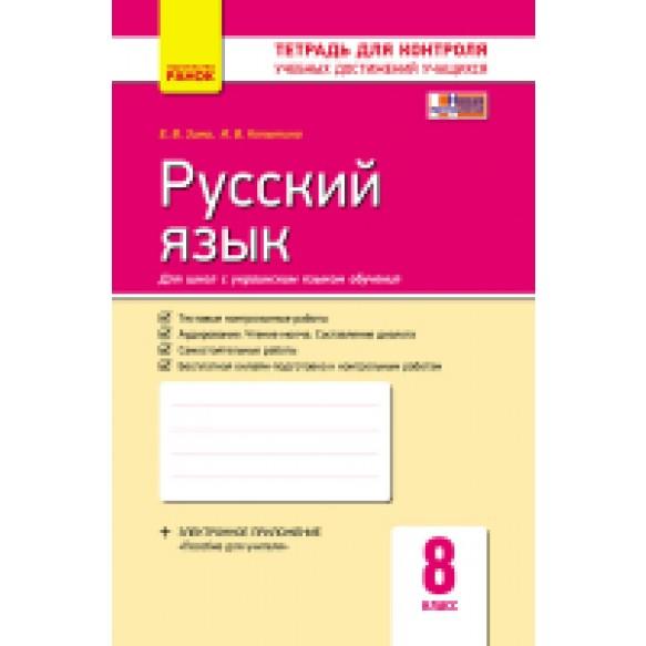 Русский язык 8 класс Контроль учебных достижений для Укр. шкіл