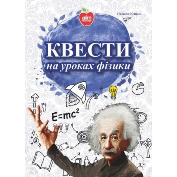 Квести на уроках фізики