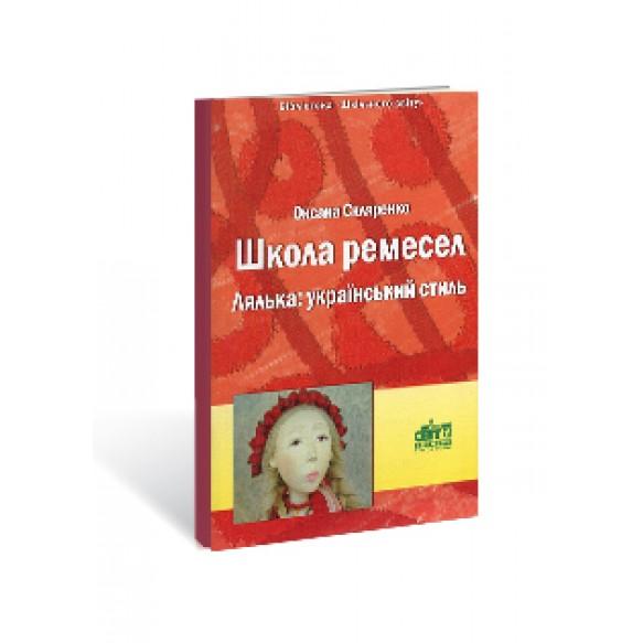 Лялька український стиль