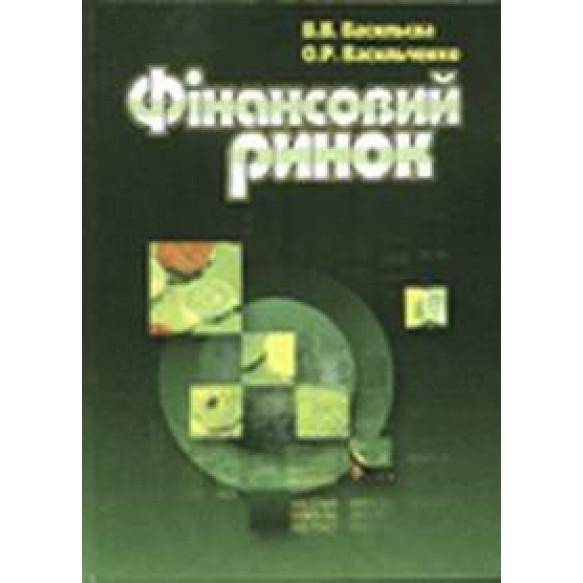 Финансовый рынок Учебное пособие Васильева Васильченко