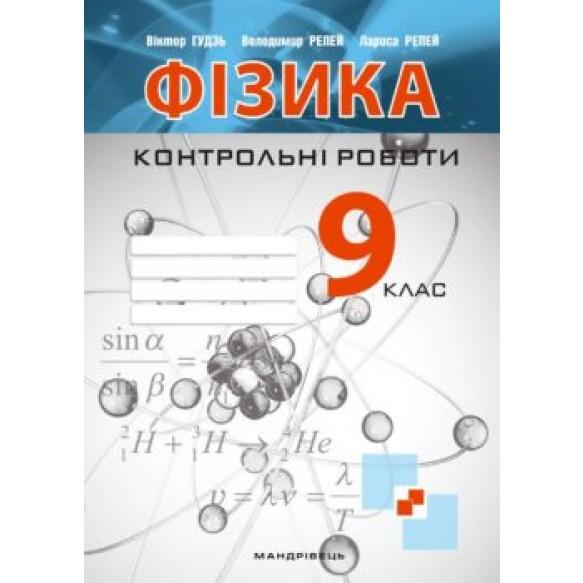 Контрольні роботи з фізики 9 клас