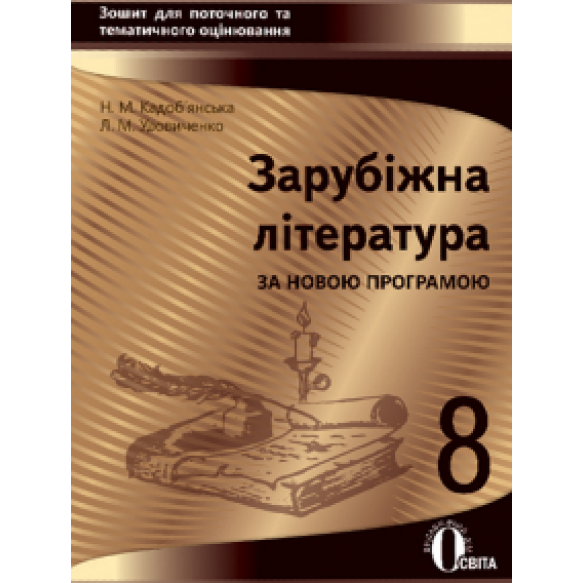 Зарубежная литература 8 класс Тетрадь для текущего тематического оценивания