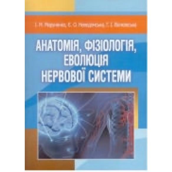 Анатомия физиология эволюция нервной системы