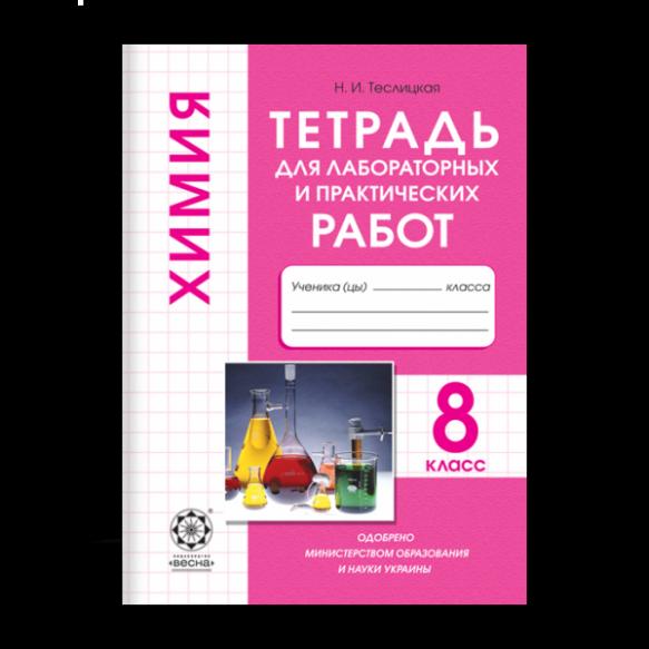 Химия 8 класс Тетрадь для лабораторных и практических работ