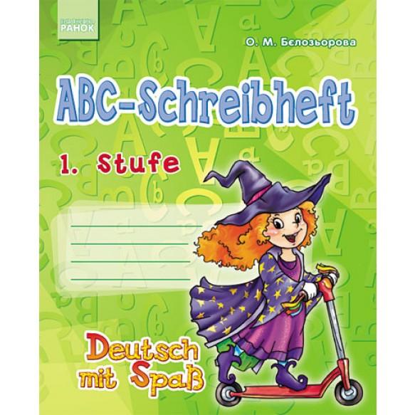 Прописи ABC-Schreibheft 1 Stufe Deutsch mit Spass