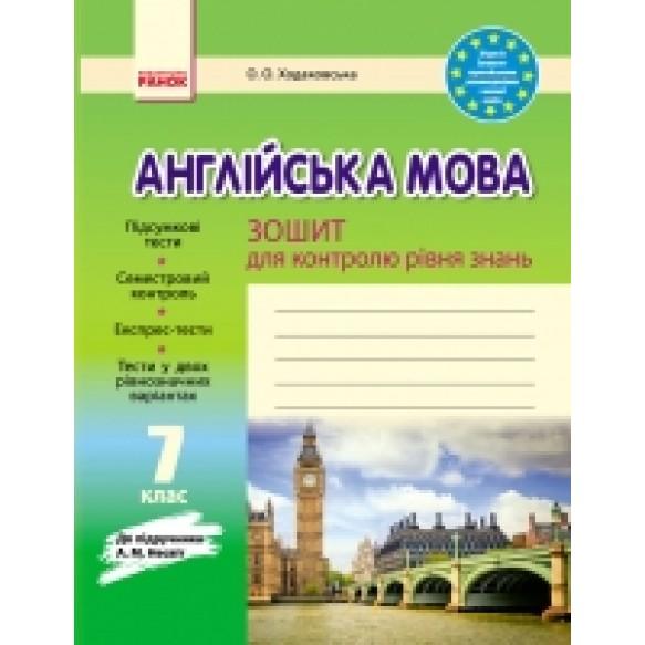 Ранок английский язык 7 класс Тетрадь для контроля знаний к учебнику Несвит