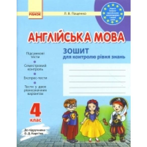 Ранок Английский язык 4 класс Тетрадь для контроля знаний (авт.Карпюк)