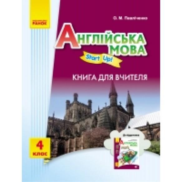 Ранок  Английский язык 4 класс Книга для учителя (к учеб. Start Up »)