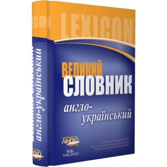 Словарь большой. Англо-украинский
