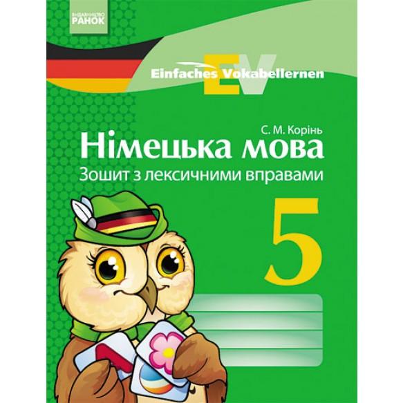 Немецкий язык 5 класс тетрадь с лексическими упражнениями Einfaches Vokabellernen