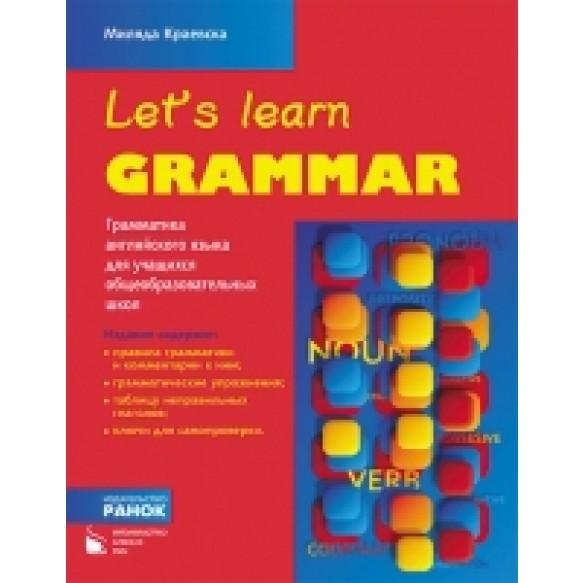 Грамматика английского языка Let's Learn Grammar