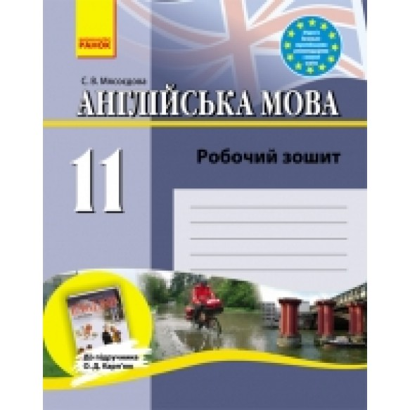 Ранок  Английский язык 11 класс Рабочая тетрадь к учебнику О. Карпюк