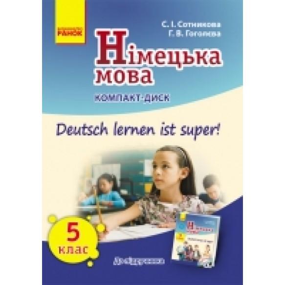 Hallo Freunde СD к учебнику немецкого языка 5 класс 5-й год обучения