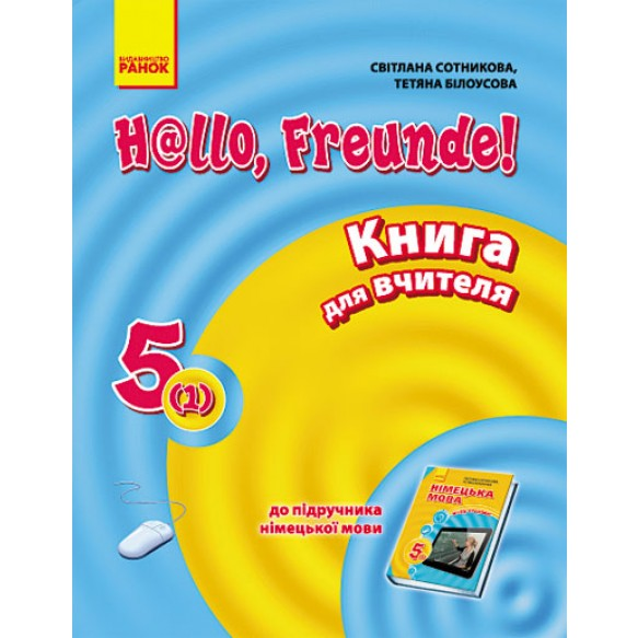 Немецкий язык 5 класс книга для учителя к учебнику H@llo Freunde 5 класс 1-й год обучения