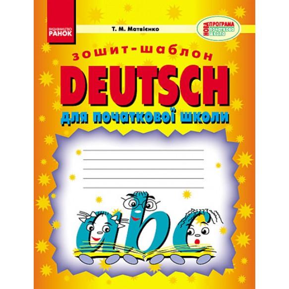 Немецкий язык Тетрадь-шаблон к любому учебнику