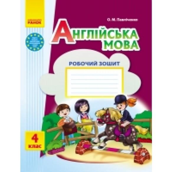 Ранок  Английский язык 4 класс Рабочая тетрадь к учебнику «Start Up»