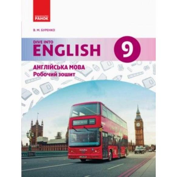 Буренко 9 класс Рабочая тетрадь Английский язык (к учебнику 9 класс Dive into English)