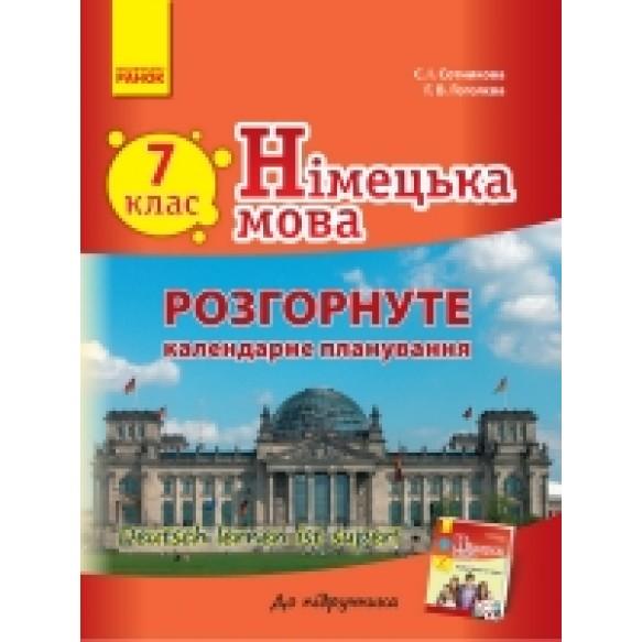 Сотникова 7 (7) класс Календарное планирование