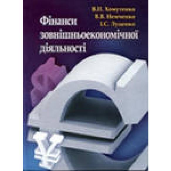 Финансы внешнеэкономической деятельности Учебное пособие