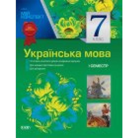 Мой конспект Украинский язык 7 класс I семестр