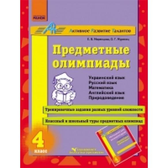 Предметные олимпиады  4 класс (Рус.)
