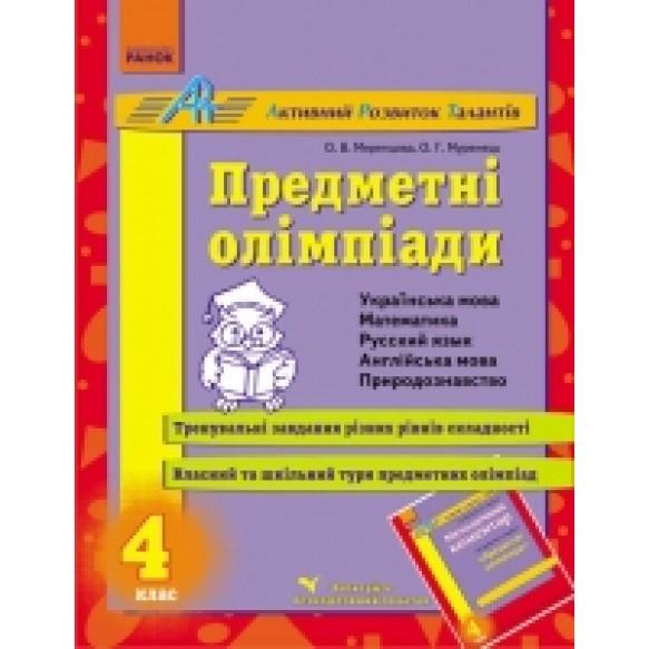 Ранок Предметные олимпиады 4 класс (Укр.)