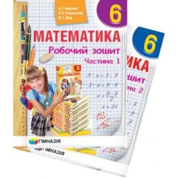 "Мерзляк Математика 6 класс Рабочая тетрадь (в 2х частях) ""Гимназия"""