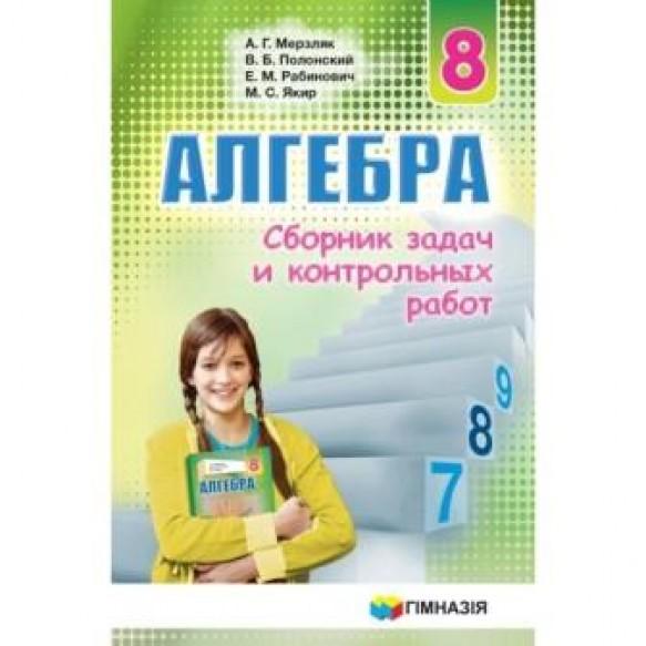 "Мерзляк Сборник задач Алгебра 9 класс ""Гимназия"""