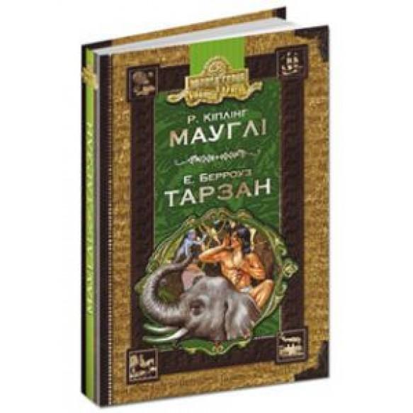 Маугли Тарзан