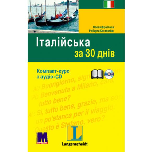 Итальянский за 30 дней Книга и аудио CD