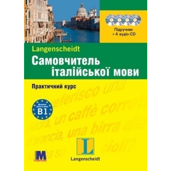 Самоучитель итальянского языка Практический курс и 4 CD