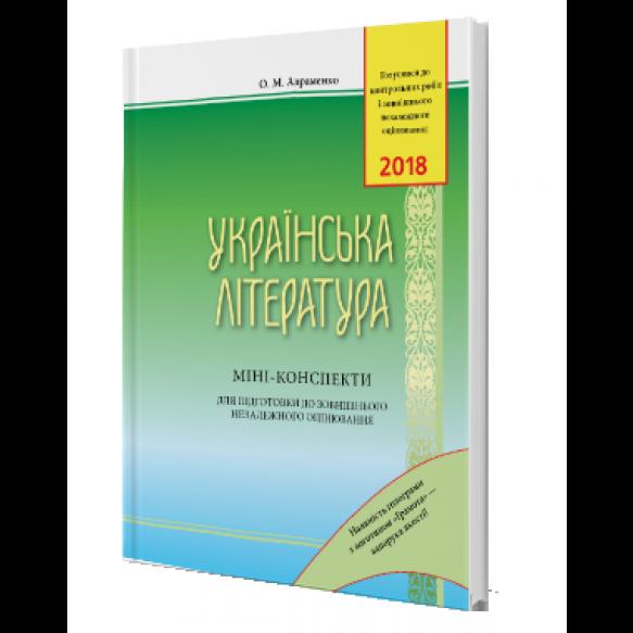 Авраменко ЗНО 2018 Мини-конспекты по украинской литературе