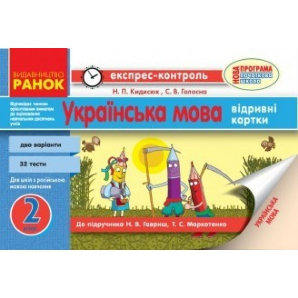 Украинский язык Экспресс-контроль 2 класс к учебнику Гавриш Н.В