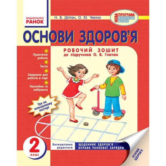 Основы здоровья 2 класс Рабочая тетрадь к учебнику Гнатюк А.В.