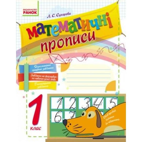Математичні прописи 1 клас Робочий зошит Сухарева