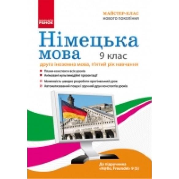 Диск Німецька мова Плани-конспекти 9(5)