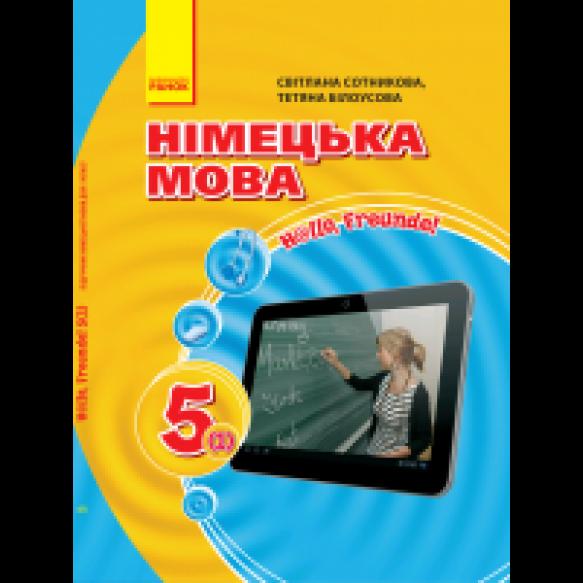 Немецкий язык 5 (1) класс Учебник